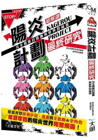 超讀解 KAGEROU PROJECT陽炎計劃最終研究:目隱團與世界的祕密