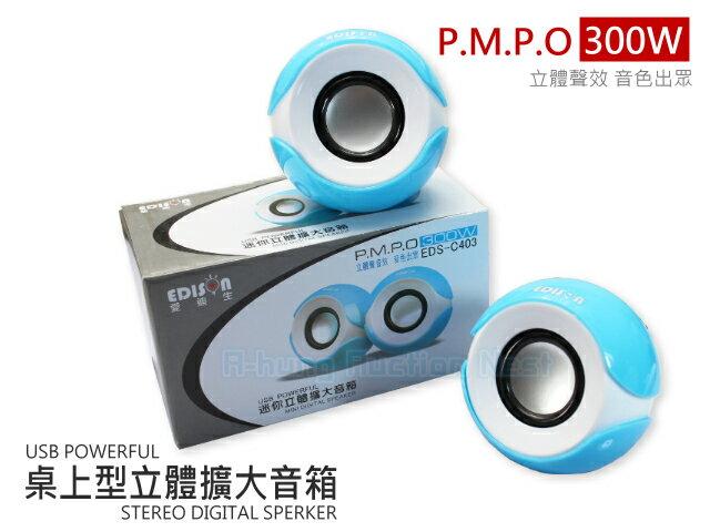 【A-HUNG】桌上型立體聲擴大音箱 重低音喇叭 電腦音箱 電腦喇叭 USB音箱 USB喇叭 手機喇叭手機音箱 電腦音響