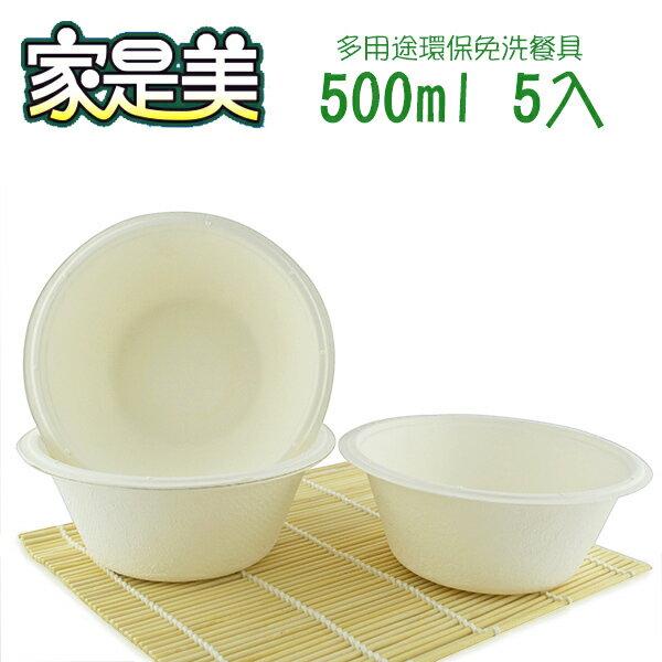 家是美環保紙碗500ml(5入) 環保餐具/免洗餐具/免洗碗盤杯
