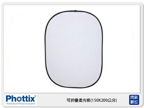 Phottix可折疊柔光板150X200公分86538(公司貨)