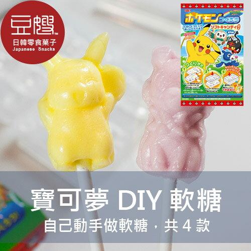 【豆嫂】日本零食DIY寶可夢手作雙味軟糖★5月宅配$499免運★