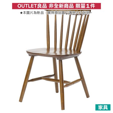 ◎(OUTLET)木質餐椅 LONDON MBR 福利品 NITORI宜得利家居 0
