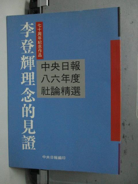 【書寶二手書T1/政治_LES】李登輝理念的見證_原價380_中央日報編