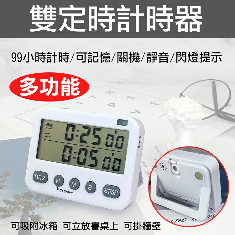 攝彩@雙定時計時器 循環計時提醒器 記憶電子時間管理器 可吊掛磁鐵鬧鐘 廚房烘焙定時器 倒數計時 時間管理計時器