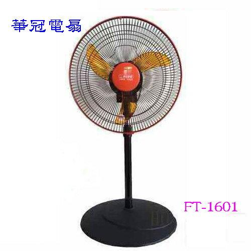 華冠 16吋 升降立扇 FT-1601  ◆4段3速按鍵式風量開關◆廣角迴風盤.可360度旋轉◆採用高級塑膠料有底座防潮設計