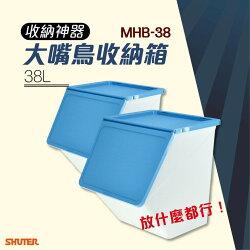 【樹德收納精選】 第二代大嘴鳥收納箱 MHB-38 淺藍 2入 可掀蓋 堆疊式 分類箱 收納盒 整理箱