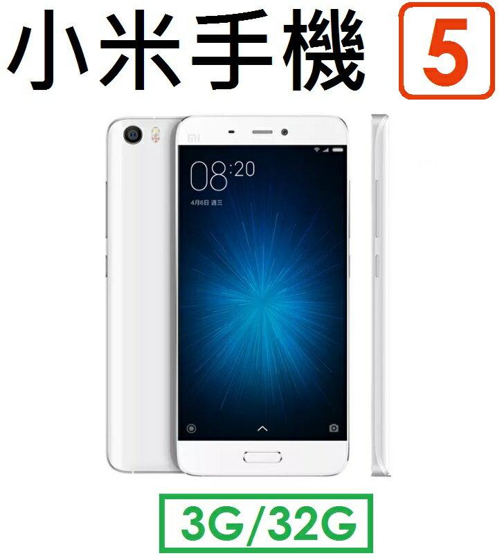 ~ ~Xiaomi 小米手機5 四核心 5.15吋 3G 32G 4G LTE 智慧型手機