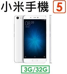 【原廠現貨】Xiaomi 小米手機5 四核心 5.15吋 3G/32G 4G LTE 智慧型手機●NFC●快充●指紋●小米5(送原廠超薄透明保護套)
