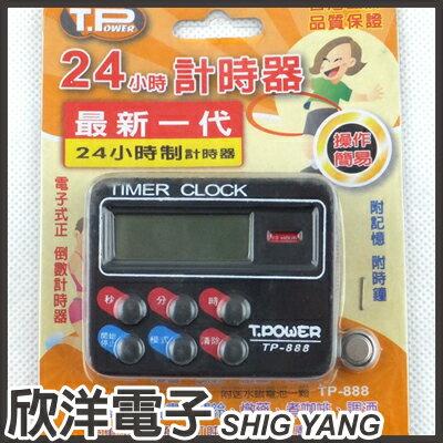 ※ 欣洋電子 ※ T.POWER 24小時計時器 附贈水銀電池一顆 (TP-888) / 黑、白 顏色隨機出貨 可自訂喜好順序