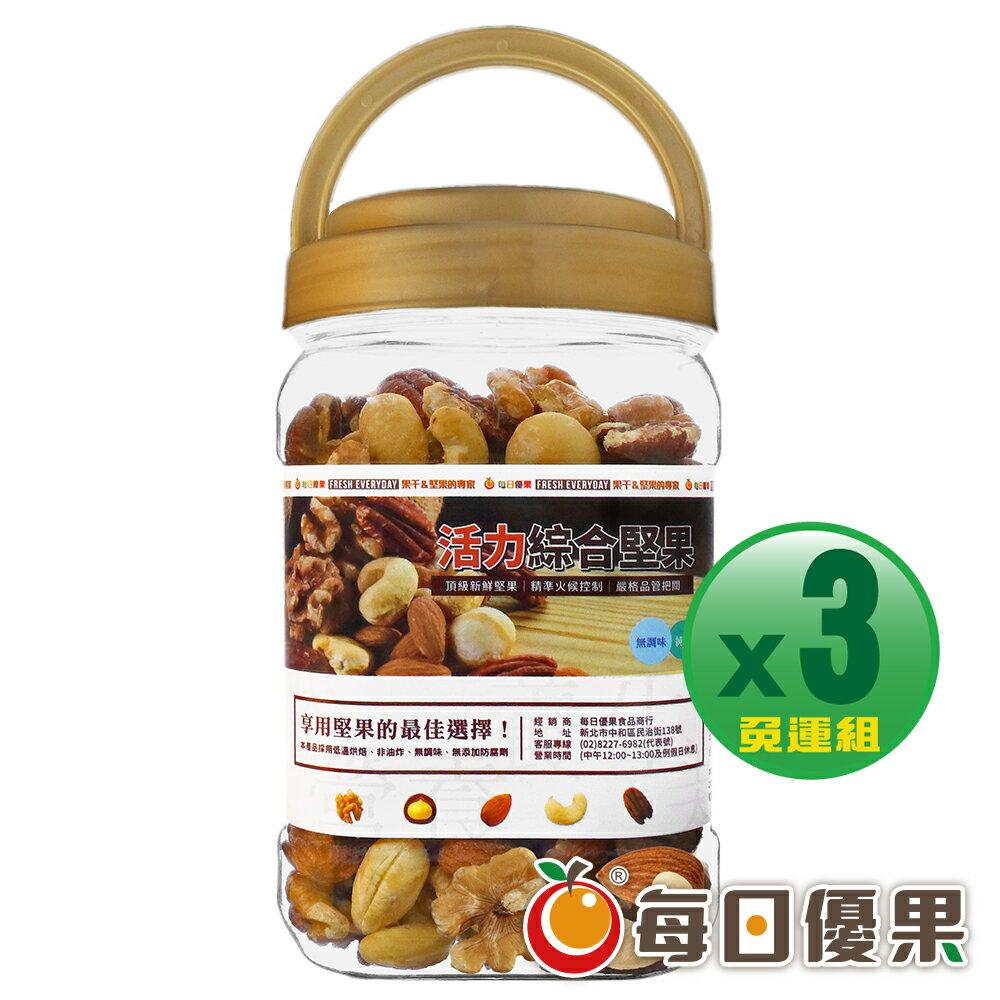 【每日優果】罐裝活力綜合堅果(350G)X3免運組 - 限時優惠好康折扣
