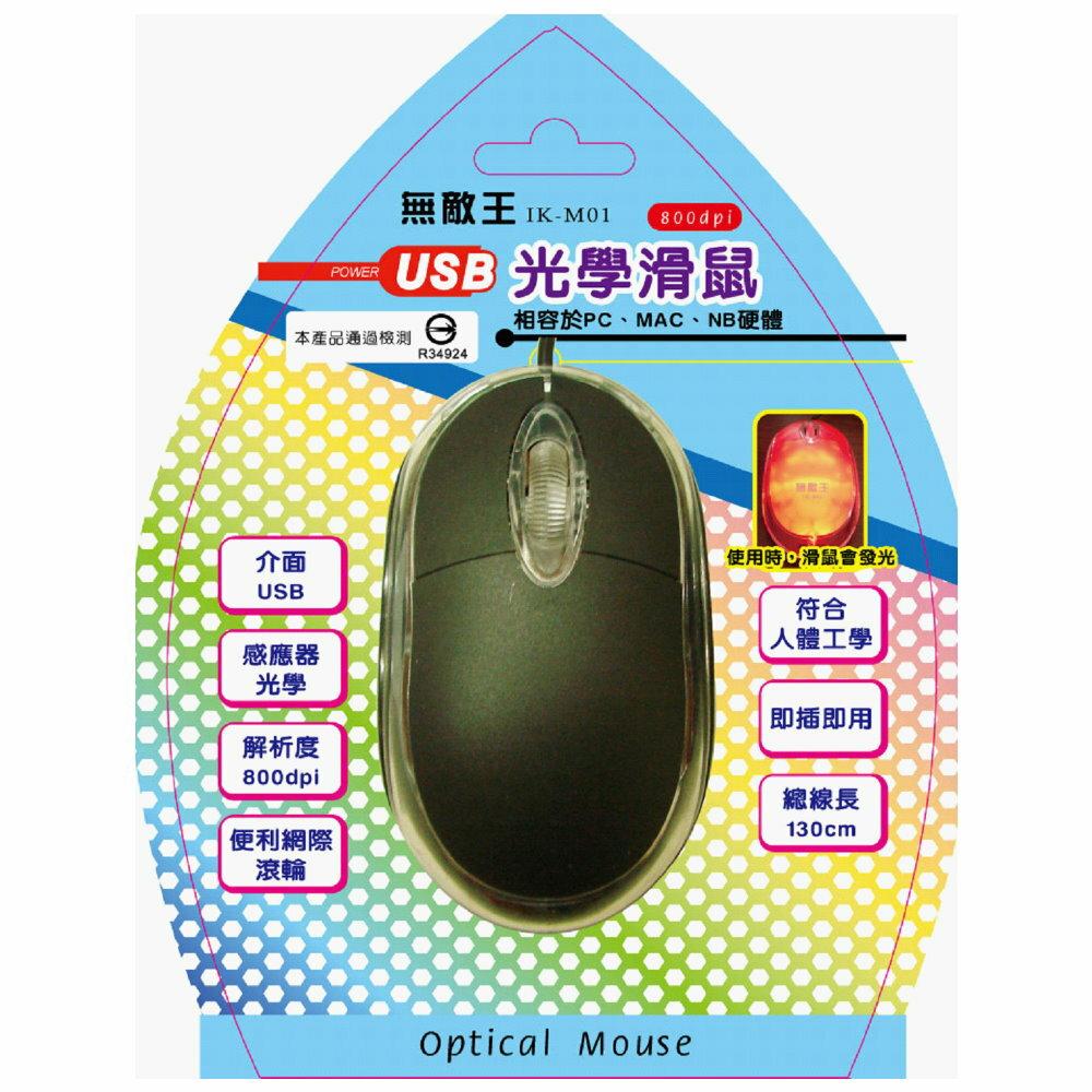 小玩子 無敵王 光學滑鼠 人體工學 USB 三鍵式 發光 可愛 高解析  不挑款  IK~M01