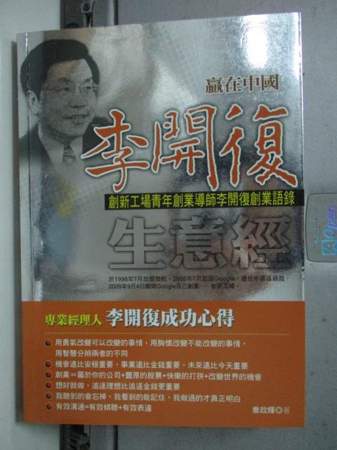 【書寶二手書T1/財經企管_LNO】贏在中國李開復生意經_喬政輝