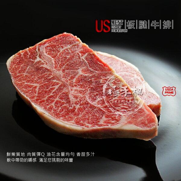 極禾楓肉舖&美國PRIME嫩肩里肌(板腱)
