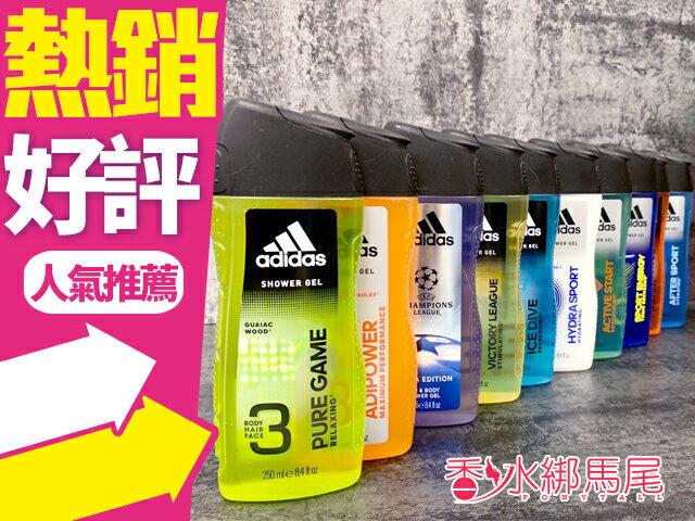 ◐香水綁馬尾◐ Adidas 愛迪達 三效合一潔顏洗髮沐浴露 250ml 多款任選