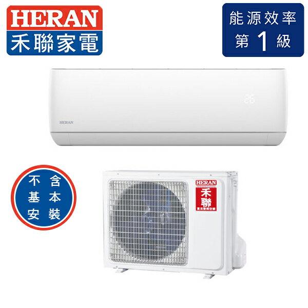 HERAN 禾聯 一級變頻 分離式 一對一 頂級旗艦型冷暖空調 HI-GF23H/HO-GF23H(適用坪數約2-3坪、2.3KW)