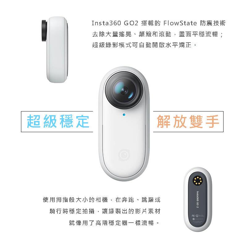 【eYe攝影】二代 Insta360 GO 2 最輕巧第一人稱相機 攝影機 4米防水 防震 移動延遲 慢動作