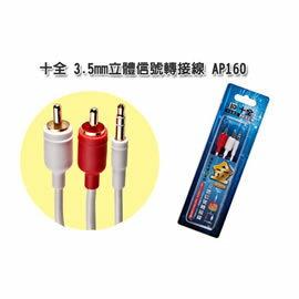 志達電子 AP160  1.2M 十全 AP160 立體3.5mm轉RCA轉接線 1.2M