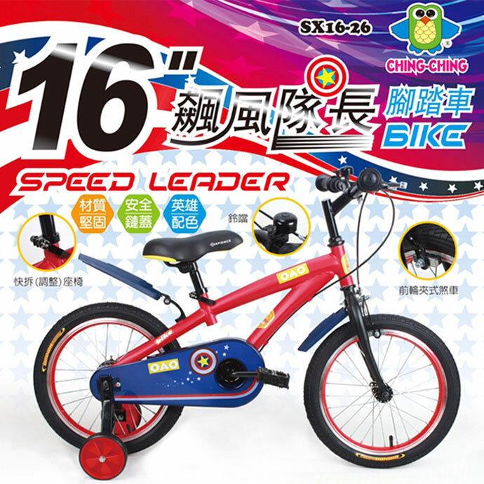 【親親Ching Ching】16 吋飆風隊長腳踏車 SX16-26 (兩色可選)