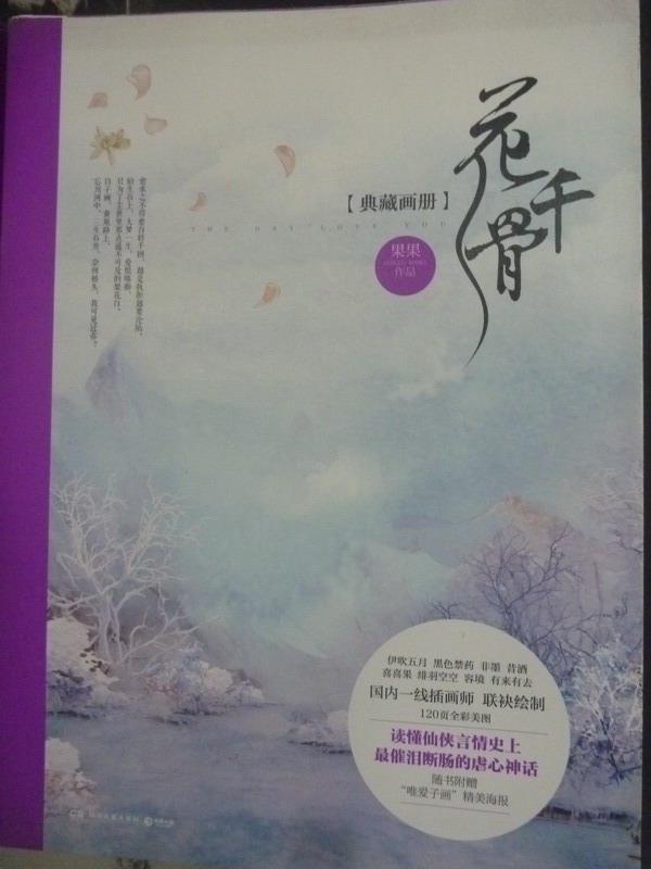 【書寶二手書T2/藝術_ZDN】花千骨典藏畫冊_果果_簡體書