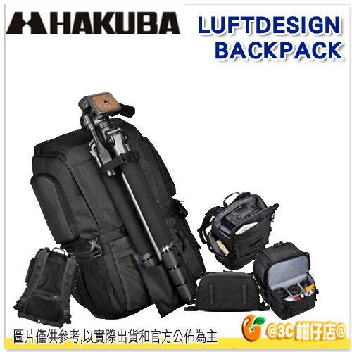 HAKUBA LUFTDESIGN BACKPACK 相機背包 澄瀚公司貨 雙肩後背攝影包 相機包 雙肩後背包