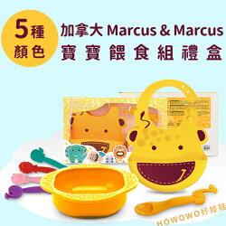 【Marcus & Marcus】動物樂餵食餐具(3 件組) 嬰兒精緻禮盒組 / 寶寶彌月禮盒 110564 好娃娃