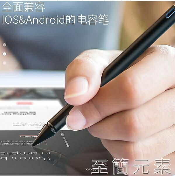 手機電容筆主動式超細頭新款觸屏筆蘋果華為平板手寫觸控筆安卓繪畫ipad