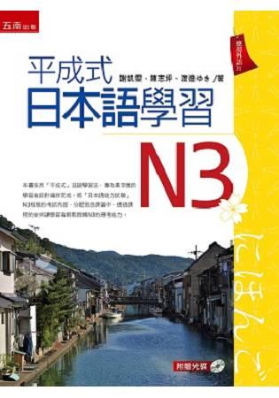 平成式日本語學習~N3
