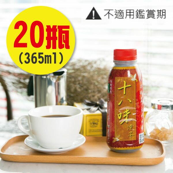 77美妝:《限宅配1箱》【年輕18歲】十八味養身茶-瓶裝茶小瓶(365MLx20瓶)