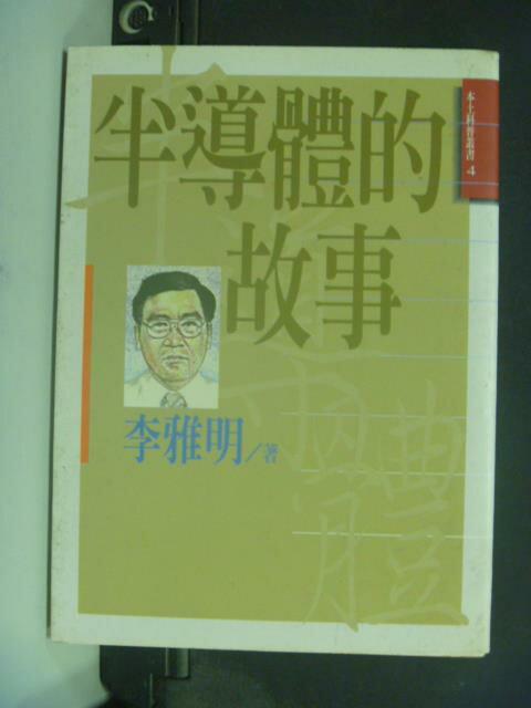 【書寶二手書T7/大學理工醫_JKT】半導體的故事_李雅明