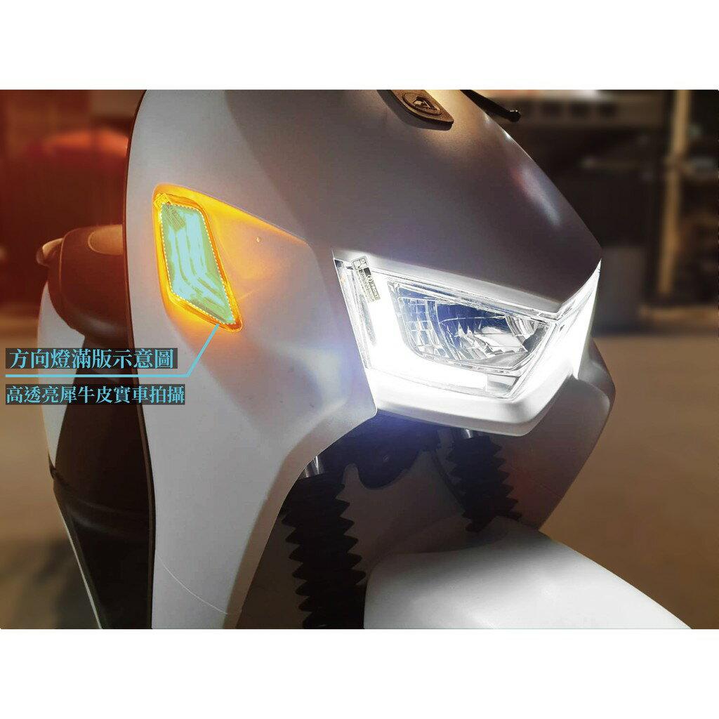 【LFM】宏佳騰 AI-1 大燈 方向燈 SIREN 保護貼 套件組 AEON AI-1 Sport(2019) 1