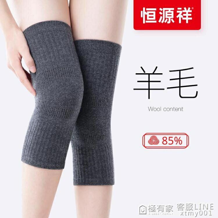 恒源祥羊毛絨護膝蓋護套保暖老寒腿男女士漆蓋關節老年人發熱防寒