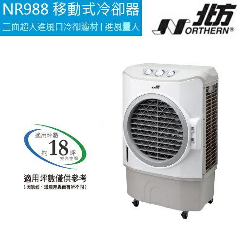 【滿3千,15%點數回饋(1%=1元)】NORTHERN北方移動式冷卻器NR-988公司貨可分期免運費水冷扇NR988
