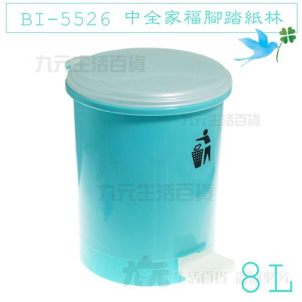 【九元 】翰庭 BI-5526 中全家福腳踏紙林 8L 腳踏垃圾桶 製