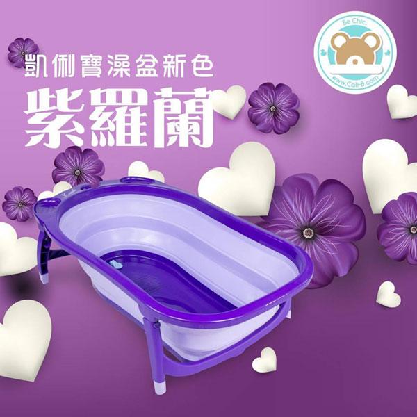 Karibu 凱俐寶 Tubby摺疊式澡盆/浴盆-紫羅蘭(不含浴網)
