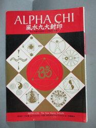 【書寶二手書T2/勵志_GGC】Alpha Chi 風水九大封印_林素綾, 阿格尼˙艾