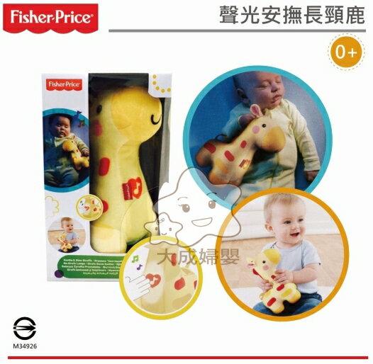 【大成婦嬰】Fisher-Price 費雪 聲光安撫長頸鹿 - 限時優惠好康折扣