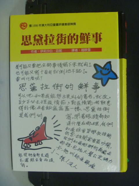 【書寶二手書T2/兒童文學_HHW】思黛拉街的鮮事_伊莉沙白.函妮/著 , 趙映雪