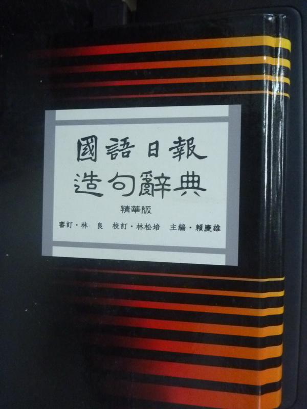 【書寶二手書T6/字典_LMY】國語日報造句辭典_原價400_賴慶雄
