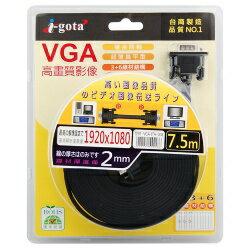 VVGA高畫質超細扁平線 3 6 7.5米~三井3C~