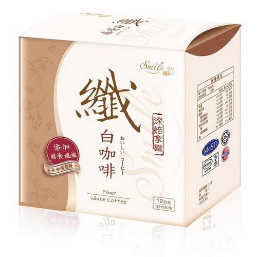 (里)Smile 99纖莉子-纖白咖啡22g*6包(深焙拿鐵