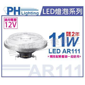 PHILIPS飛利浦LED11W3000K黃光8度可調光12VAR111高演色燈泡_PH520389