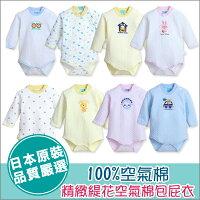 童裝純棉包屁衣-提花空氣棉日本嬰兒服長袖肩扣式內搭衣-JoyBaby-Joy Baby-媽咪親子推薦