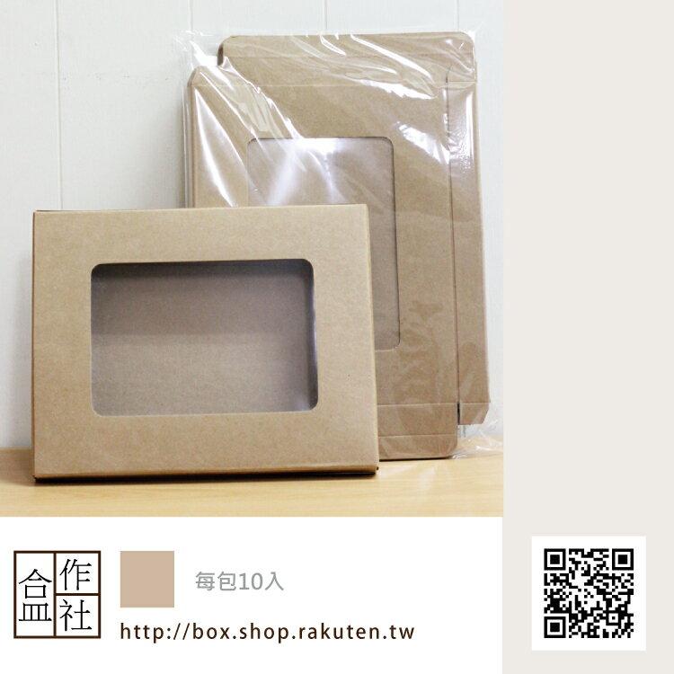 牛皮盒 : 精緻牛皮紙板包裝盒-畫框盒包裝禮物 DIY塗鴉 立體卡片盒(10入組) 24cm x 19cm x 2.5cm - 盒作社