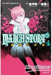 獵魔荒世錄MARCH STORY 04