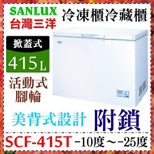 ~SANLUX 三洋~414L三洋冷凍櫃~SCF~415T~環保新冷媒 美背式 溫度旋轉控