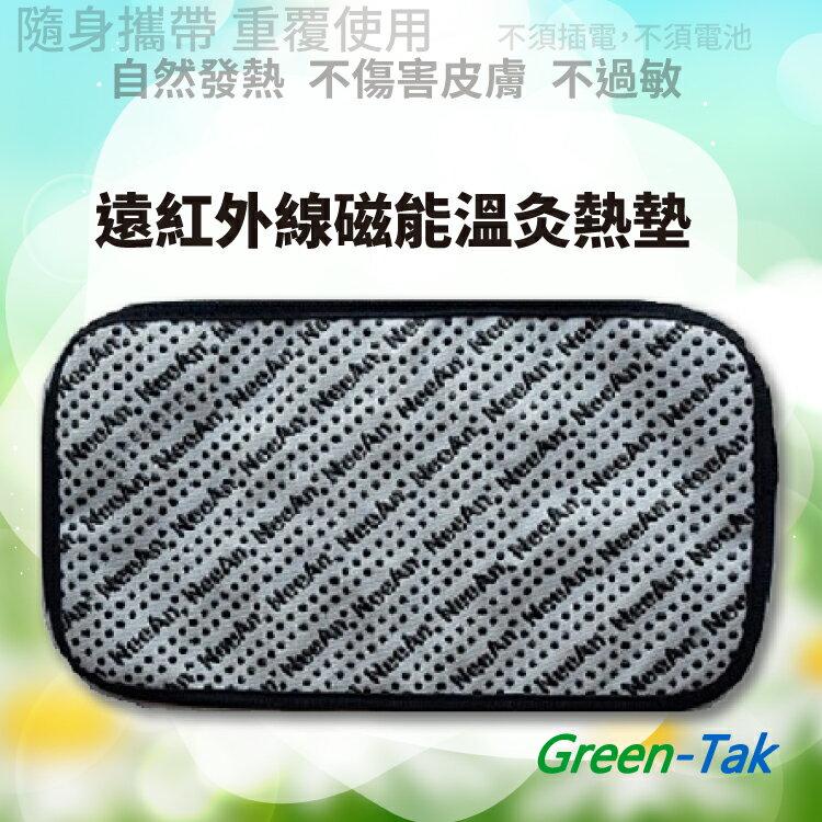 必購網【Green-Tak】 綠特 遠紅外線磁能溫灸熱墊 熱敷墊/暖暖包/墊子/發熱墊/熱毯