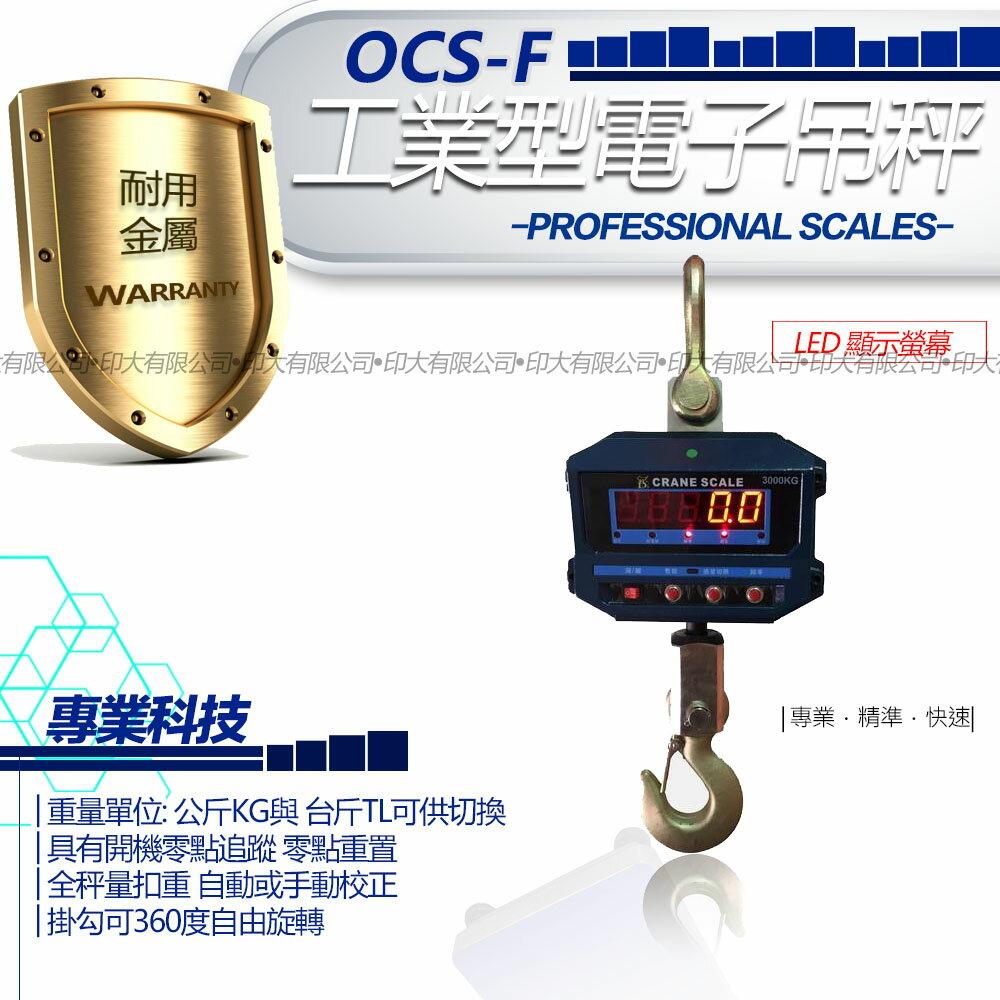 台灣製造 OCS-F工業型電子吊秤1T/2T/3T/5T/10T