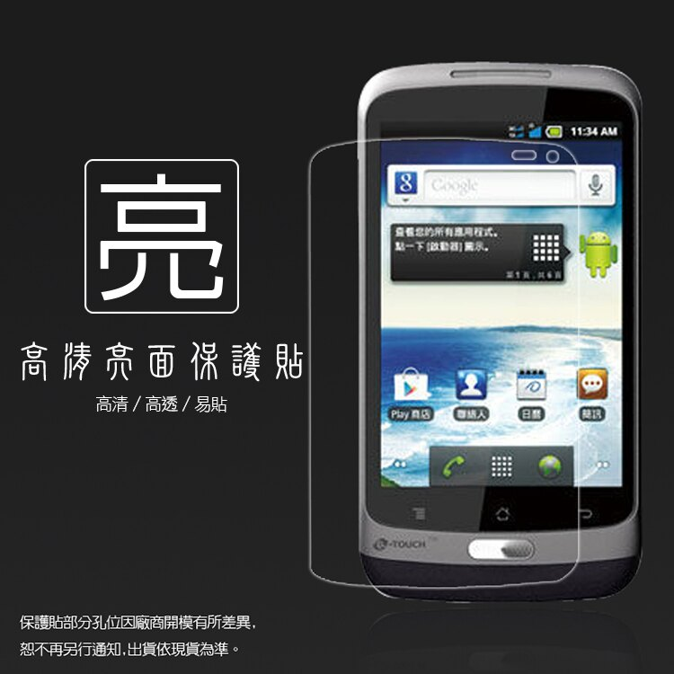 亮面螢幕保護貼 亞太 A+ K-TOUCH E620 A+ World A1 亞太雙卡機 保護貼 亮貼 亮面貼