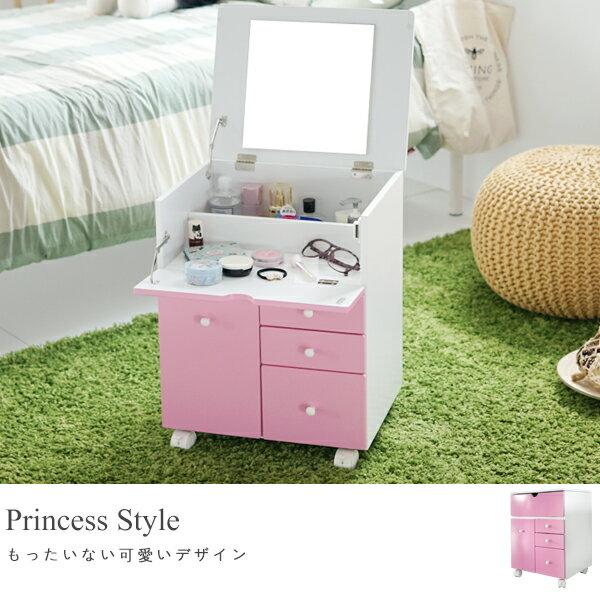 公主粉化妝品收納車