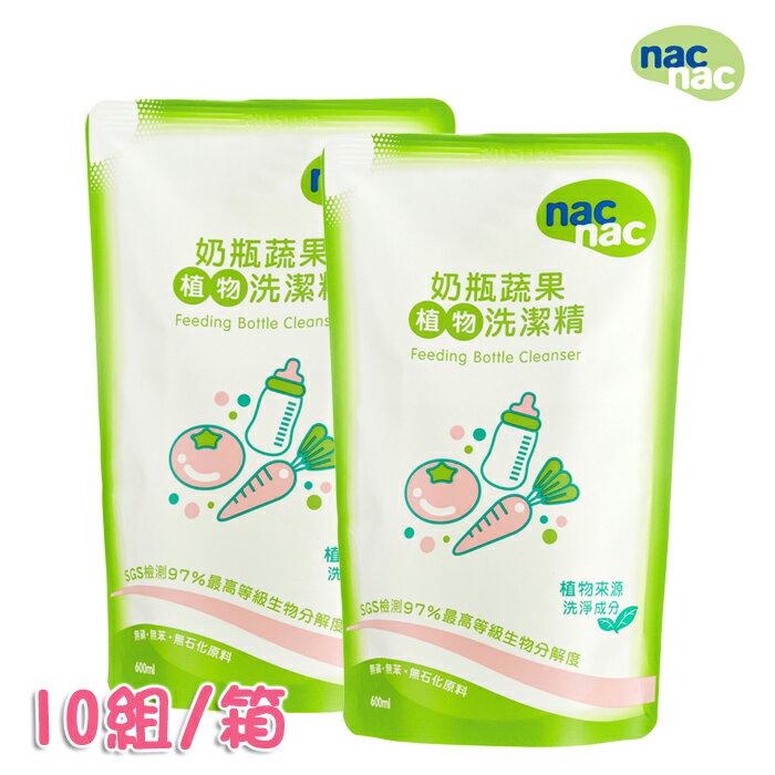 nac nac - 奶瓶蔬果洗潔精 補充包600ml -2包 10組/箱 0